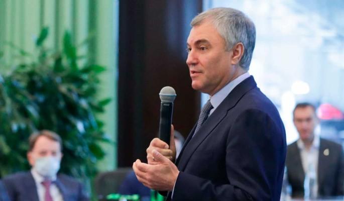 Володин: Развитие новых технологий требует законодательных решений