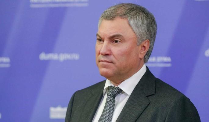 Володин призвал верить Путину, а не фейкам