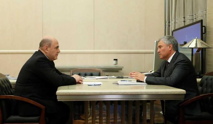 Володин и Мишустин обсудили отчет правительства в Думе