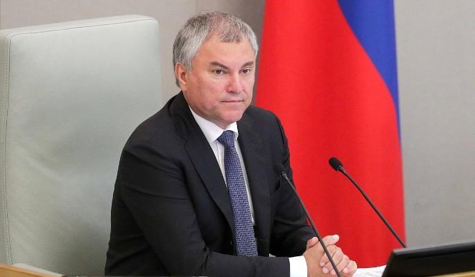 Володин призвал Запад осудить санкции Украины против Медведчука