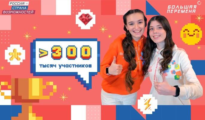 На второй сезон конкурса «Большая перемена» поступило более 300 тыс. заявок
