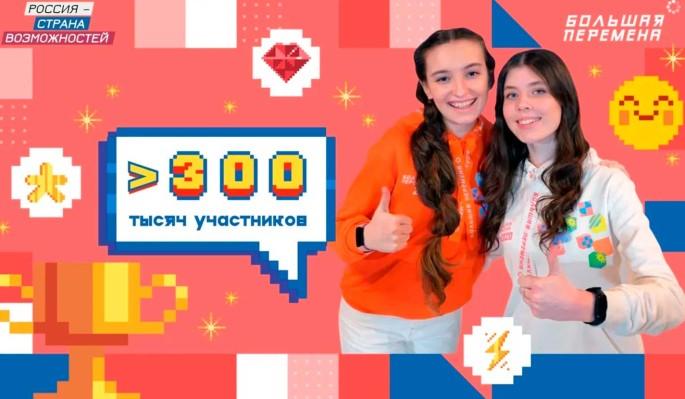 """Более 500 тысяч заявок подано на участие в конкурсе """"Большая перемена"""""""