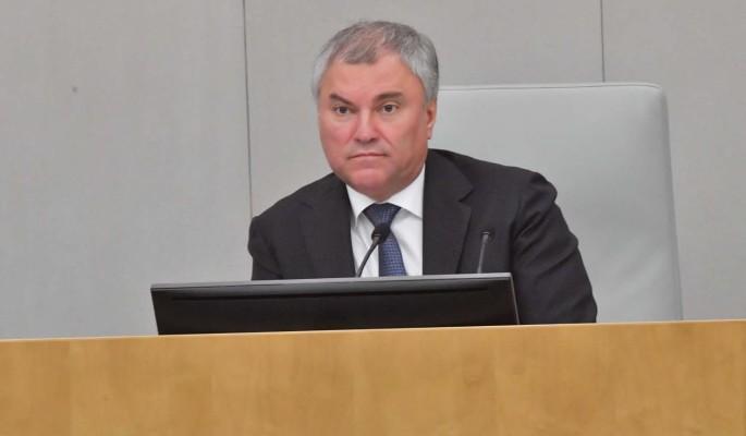 Володин сообщил о внесении в Госдуму законопроектов в рамках послания президента