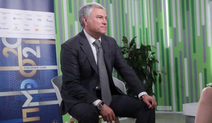 """Володин осудил США за попытки сделать """"Северный поток – 2"""" политическим проектом"""