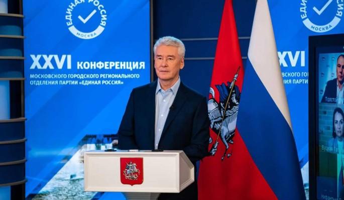 Собянин представил программу московской Единой России по развитию столицы