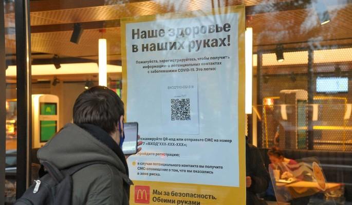 Рестораторы Москвы назвали введение QR-кодов необходимой мерой