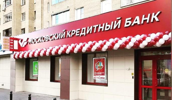 МКБ поделился планами развития клиентской базы