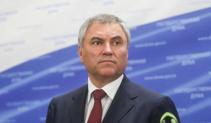 Володин о призыве Европарламента не признавать думские выборы: Очередной план остановить развитие России