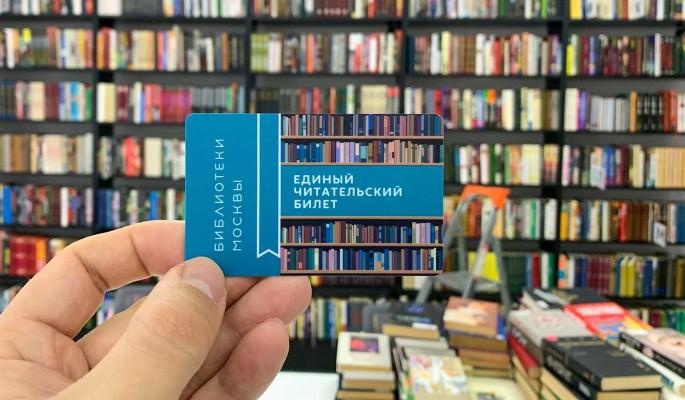 Единый читательский билет в Москве оформили более 555 тысяч человек
