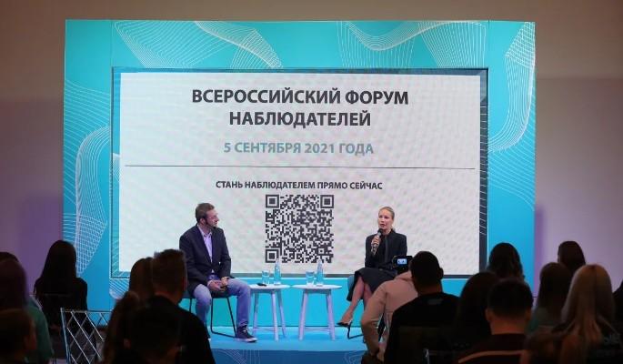 """""""Новые люди"""" подготовят десятки тысяч наблюдателей к выборам в Госдуму"""