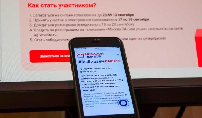 """Новые компании присоединились к программе """"Миллион призов"""" за онлайн-голосование"""