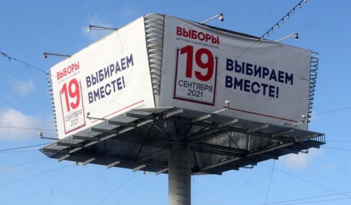 Центризбирком опубликовал первые результаты выборов в Госдуму