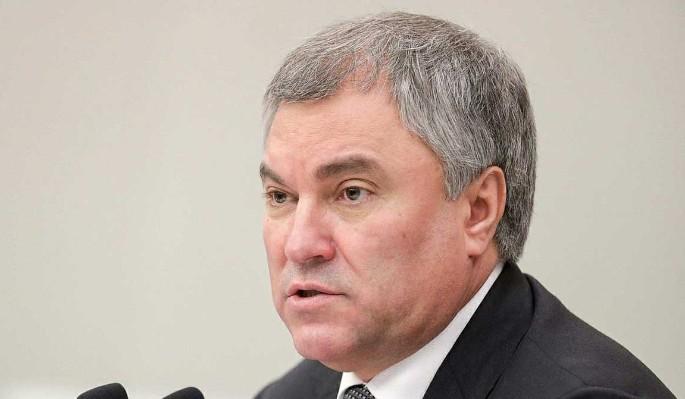 Володин рассказал россиянам о важных законах октября