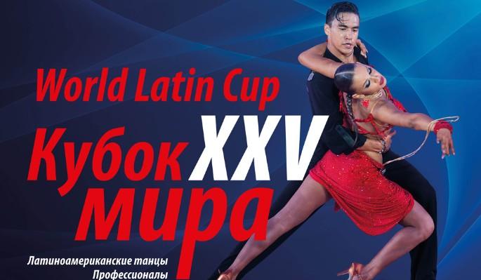 Кубок мира по латиноамериканским танцам празднует Юбилей в Кремле