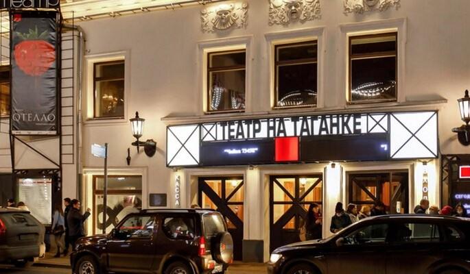 30-летний раскол Театра на Таганке завершился воссоединением