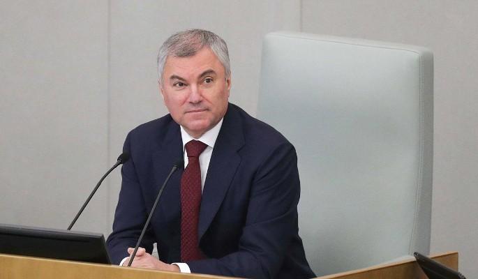 Володин обозначил приоритеты в работе восьмой Думы